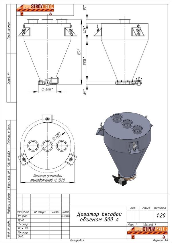 Весовой дозатор цемента, песка, зерна - фирма инвест строй.