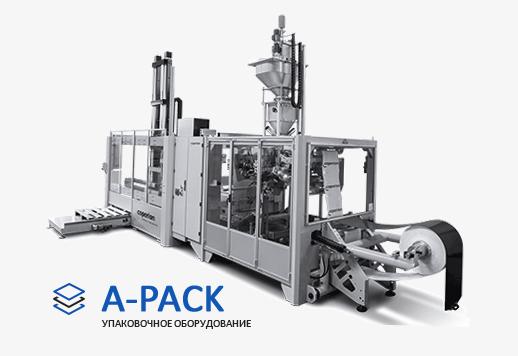 Упаковочное оборудование для фасовки и упаковки сыпучих продуктов