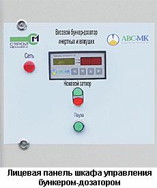 Весовой бункер-дозатор инертных и вяжущих